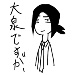 大泉さんは女子高生。