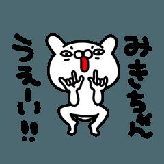 みきちゃん専用名前スタンプ