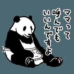 てきとーパンダ5
