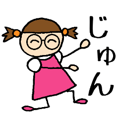 【 じゅん 】 専用お名前スタンプ