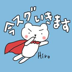 ひろちゃんの白いスタンプ