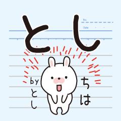 ☆としさん☆スタンプ
