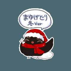 まゆげどり【冬編】
