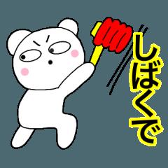 主婦が作ったデカ文字関西弁クマ5