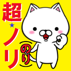 超★ノリ(のり)なネコ