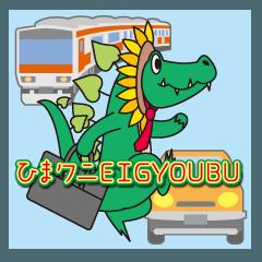 ひまワニEIGYOBU 通勤・社内編2