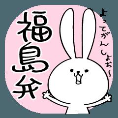 つかえる福島弁