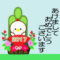 動く !! あけおめ 2017年