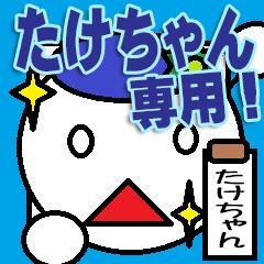 たけちゃん専用!!