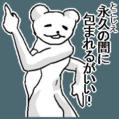 中二病クマ(40個)