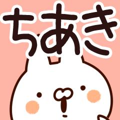 【ちあき】専用