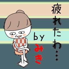 みきちゃんアピールしようぜ☆2