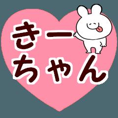 名前スタンプ【きーちゃん】