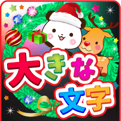 【くっきり大きな文字!】冬パンダ