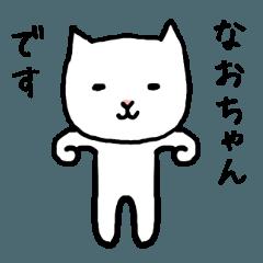 なおちゃん専用スタンプ(ねこ)