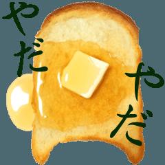 ささやくパン1(動く)