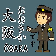 大阪環状線19駅とイケメン駅員さん