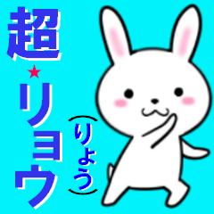 超★リョウ(りょう)なウサギ