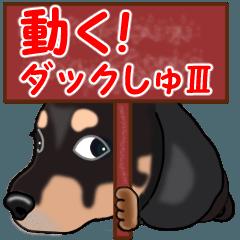 [LINEスタンプ] 動く!ダックしゅⅢ