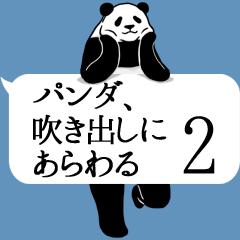 パンダ、吹き出しにあらわる 2