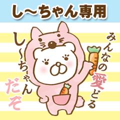しーちゃん専用(あだな名前スタンプ)