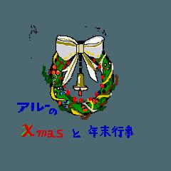アルーのクリスマスと年末行事