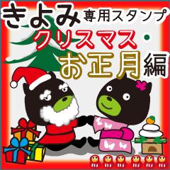 きよみ専用スタンプ クリスマス・お正月編