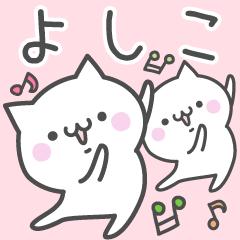 ☆★よしこ★☆お名前ベーシックパック