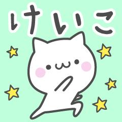 [LINEスタンプ] ☆★けいこ★☆お名前ベーシックパック (1)