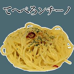実写!スパゲティ