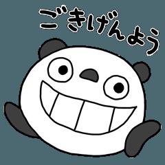 ふんわかパンダ2(あいさつ編)