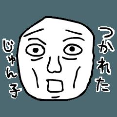 [LINEスタンプ] じゅんこちゃん専用 (1)