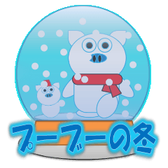 プーブーの冬:正月とクリスマス(年末年始)