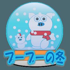 [LINEスタンプ] プーブーの冬:正月とクリスマス(年末年始)
