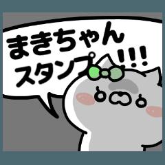 名前スタンプ♥「まきちゃん」