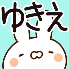 【ゆきえちゃん】専用なまえ/名前スタンプ