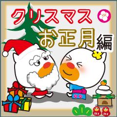 挨拶スタンプ クリスマス・お正月編