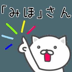 「みほ」さんが使えるネコ