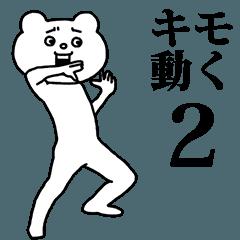 キモ激しく動く★ベタックマ2