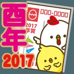 【酉年】2017☆ひよこのお正月&日常