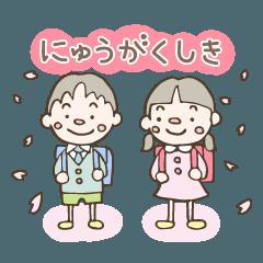 ママとパパのスタンプ【子どもの行事】