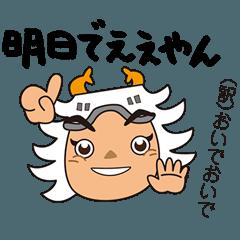播州播磨大方言No.2(姫路の白鷺ジョー編)