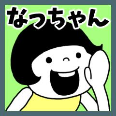 [なっちゃん]名前スタンプ