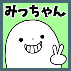 [LINEスタンプ] [みっちゃん]名前スタンプ (1)