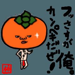 柿のカッキー