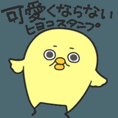 (◎ e ◎)ヒヨコスタンプ 可愛過ぎず便利★