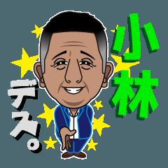 麻布十番 小林スタンプ!!