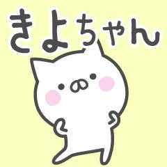 ☆★きよちゃん★☆お名前ベーシックパック