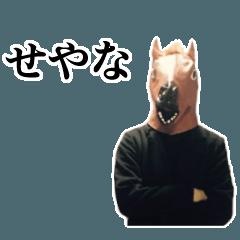 スタイリッシュ馬紳士(動く)