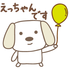 えっちゃんイヌ dog for Etchan